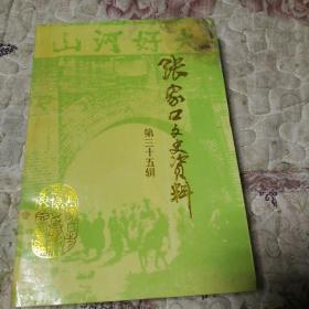 张家口文史资料35