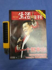 三联生活周刊 2005年第8期