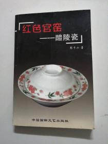 红色官窑醴陵瓷
