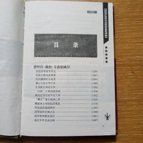 20世纪军界要人大传(全16)