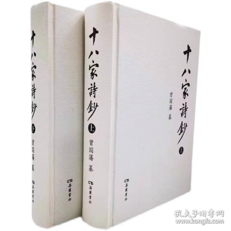 十八家诗钞(全二册)