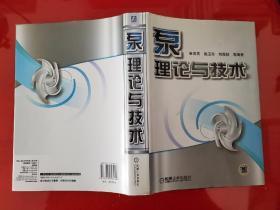 泵理论与技术(2014年1版1印)