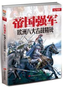 帝国强军:欧洲八大古战精锐  16开本  包快递费