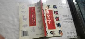 十二生肖姓名学  大32开本