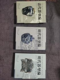 中国文物收藏鉴定必备·器型丛书:明代器型编 (上下两册全)、 清代器型编(下)