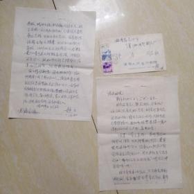 赵凡(辽宁人民艺术剧院一级演员 信扎一通2页