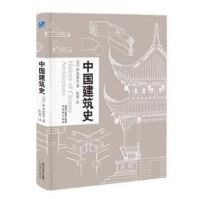 全新正版图书 中国建筑史 伊东忠太 沈阳出版社 9787571609719 建筑史中国古代 普通大众特价实体书店
