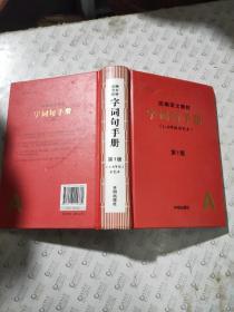 字词句手册(1-6年级彩色本)