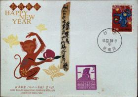 邮政用品、信封、生肖猴实寄封一枚,盖有机宣戳