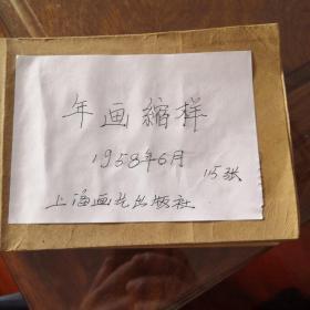 年画缩样,上海画片出版社出版,1958年6月,共计115张,封面封底都是原来自己封的,画片有几张轻微翘角,其它的都挺版。现价4500元包邮。