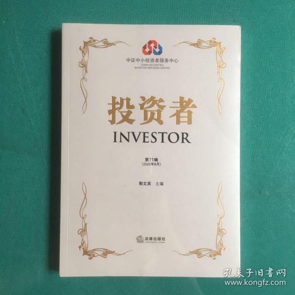 投资者(2020年8月.第11辑)(全新塑封)