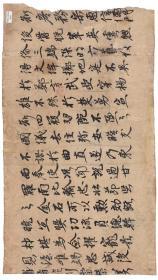1787敦煌遗书 法藏 P4631宋惠信改官敕(拟题)手稿。纸本大小30*53厘米。宣纸艺术微喷复制