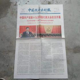 老报纸 中国政府釆购报2017.10.20.(1一4版)