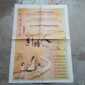 老报纸 中国教育报2017.9.10.[教师节特刊](1一4版)