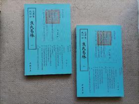 钦定四库全书  : 焦氏易林  (一),(二)   (共2册全)(16开本)(一版一印)(实物如图,图货一致的,一书一图的)