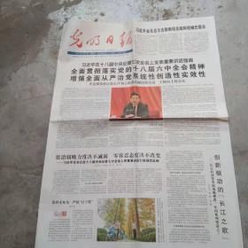 老报纸 光明日报2017.1.7.(1一4版)