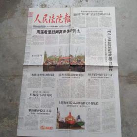 老报纸 人民法院报2017.1.26.(1一4版)