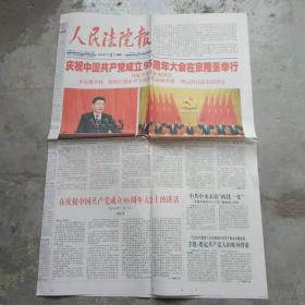 老报纸 人民法院报2016.7.2.(1一4版)