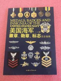 美国海军徽章、勋章、标志完全指南