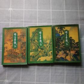 倚天屠龙记1-3 金庸武侠小说