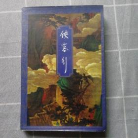 侠客行 上册 金庸武侠小说