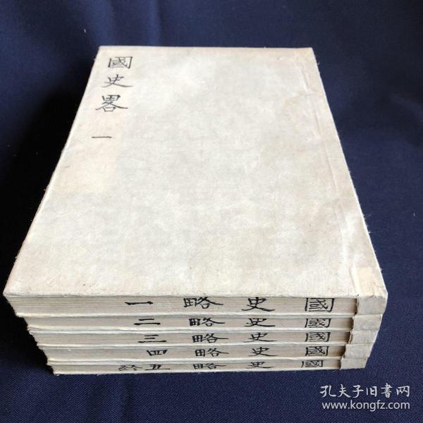 和刻本《国史略》5册全,五车楼版,古代日本史,明治年出版,明治时代汉学者藏书,保护较好