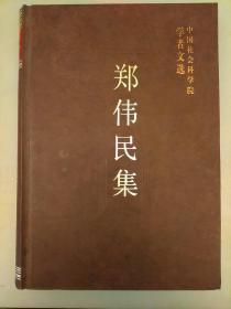 中国社会科学院学者文选;郑伟民集    未翻阅正版   2021.3.21