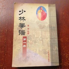 少林拳谱(第1册)书口和封底有茶渍