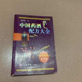 中国药酒配方大全(第3版)