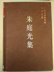 朱庭光集——中国社会科学院学者文选    未翻阅正版  2021.3.21
