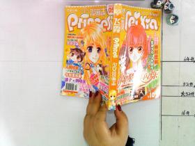 飞霞少女漫画志 2009/5