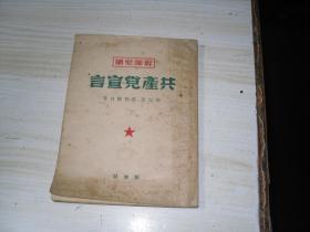 干部必读 共产党宣言                             S813
