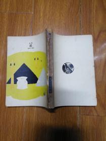 鲁迅三十年集 坟 民国三十六年版 版权页有鲁迅印鉴