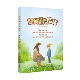 (儿童心理学)如何读懂孩子的情绪