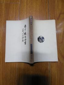 鲁迅三十年集 鲁迅:伪自由书 民国三十六年版 版权页有鲁迅印鉴