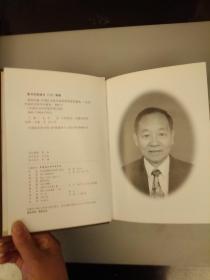 郑伟民集——中国社会科学院学者文选  未翻阅正版   2021.3.21