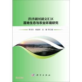 洪泽湖河湖交汇区湿地生态与农业环境研究