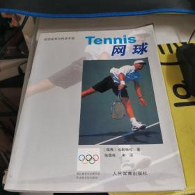运动医学与科学手册:网球