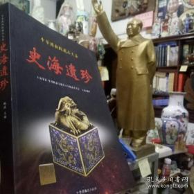 博物院藏品大系--《史海遗珍》铜版纸精美印刷,精装图文大厚册