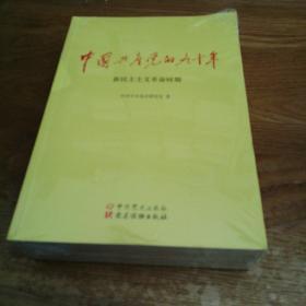中国共产党的九十年(全三册)【带塑封 】右上角有损,书皮有损
