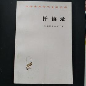 《忏悔录》【汉译世界学术名著丛书】