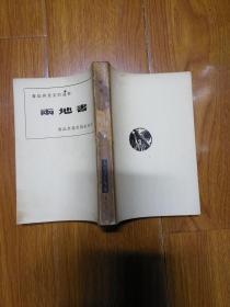 鲁迅三十年集 两地书 民国三十六年版 版权页有鲁迅印鉴