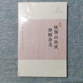 铁围山丛谈 独醒杂志/历代笔记小说大观