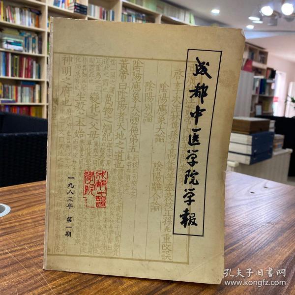 成都中医学院学报  1983年  第1期