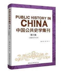 中国公共史学集刊第三集影像史学专号Ⅱ