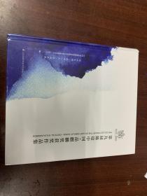 第九届陈设中国晶麒麟奖获奖作品集
