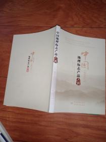 中国地理标志产品大典:编写手册