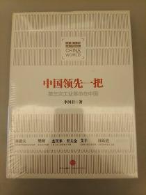 中国领先一把:第三次工业革命在中国    库存书未翻阅正版    2021.3.21