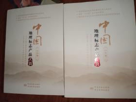 中国地理标志产品大典:山东卷一二