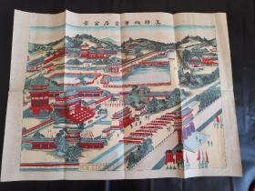 清国北京皇居图~清光绪年间北京紫禁城~套色印刷。